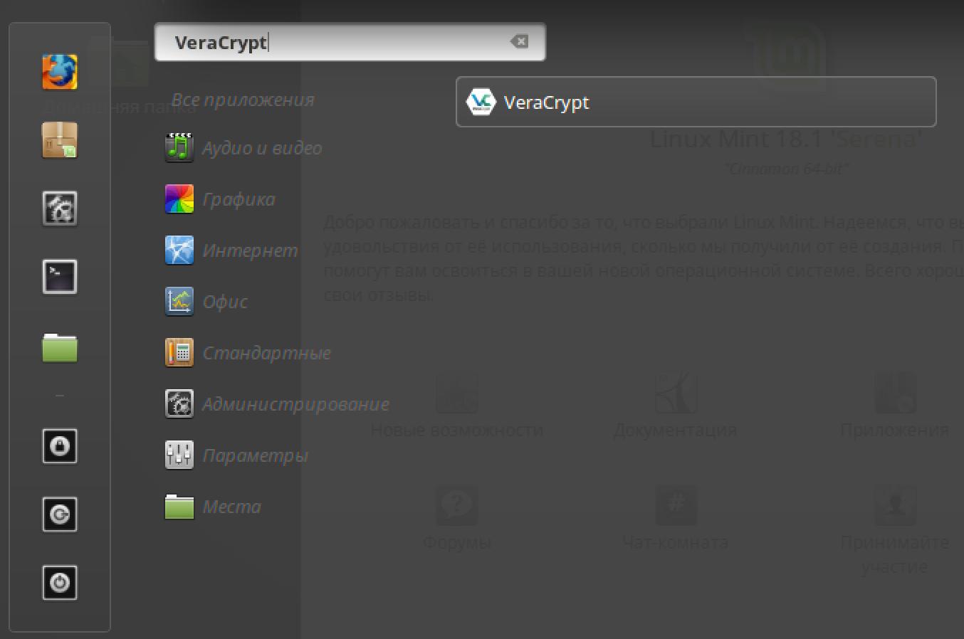 Установка и настройка базовой безопасности VeraCrypt